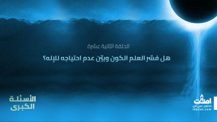 الأسئلة الكبرى, علوم, فلسفة, أحمد فتح الباب