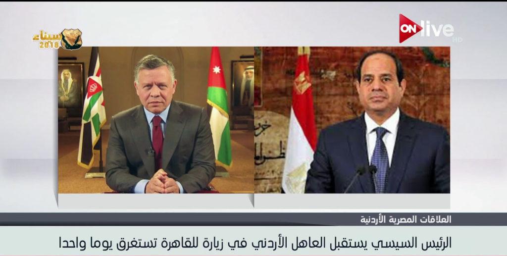 عبد الفتاح السيسي، عبد الله الثاني، مصر، الأردن