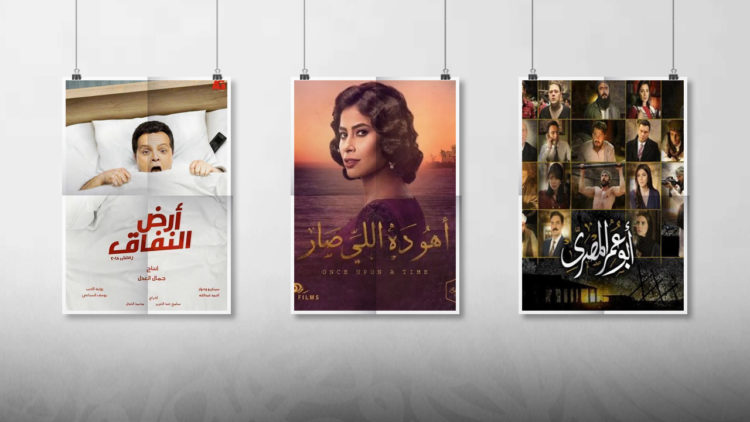 مسلسلات رمضان، أهو دا اللي صار، أبو عمر المصري، أرض النفاق