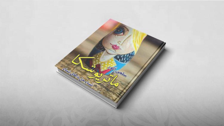 ماترويشكا, سلمى أنور, كتب عربية, مصر, مراجعات أدبية, كتب