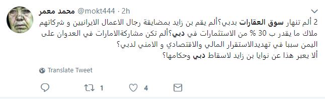 تغريدات عن الاقتصاد الإماراتي 2