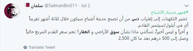تغريدات عن الاقتصاد الإماراتي 3