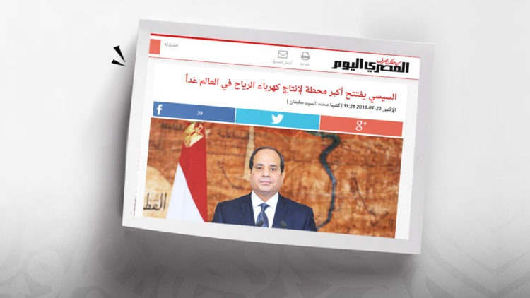 عبد الفتاح السيسي, شائعات السيسي, مصر, بحث عن الشائعات, المصري اليوم, محطة طاقة