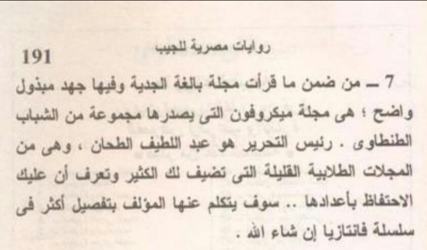 رفعت إسماعيل, روايات مصرية للجيب, ميكروفون
