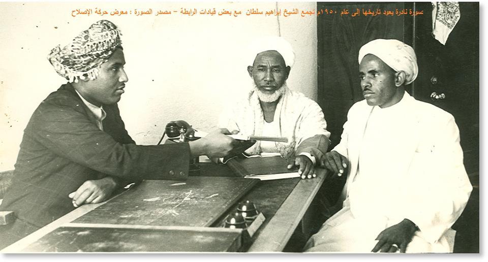إبراهيم سلطان, إريتريا