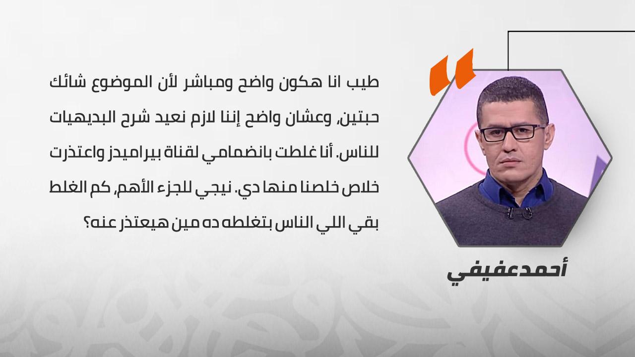 أحمد عفيفي, تصريحات, السعودية, كرة القدم, مبادئ