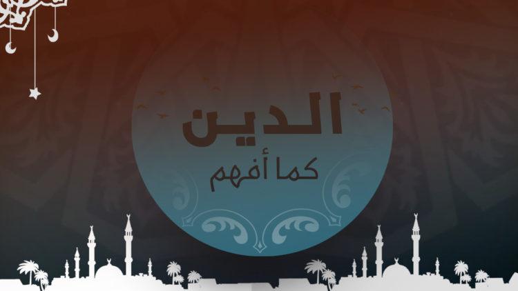 الدين كما أفهمه, علاء عبد الحميد, مقالات, الشريعة الإسلامية, الدين