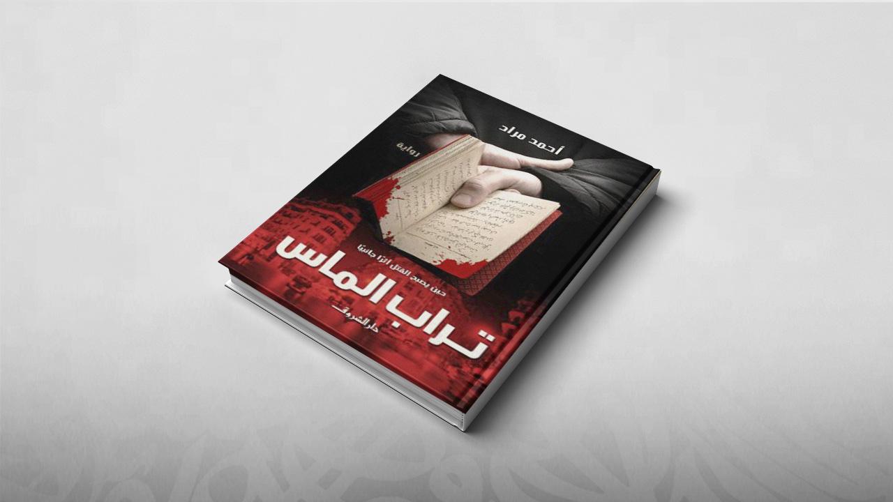 تراب الماس, أحمد مراد, روايات عربية, رواياة 2018, مصر