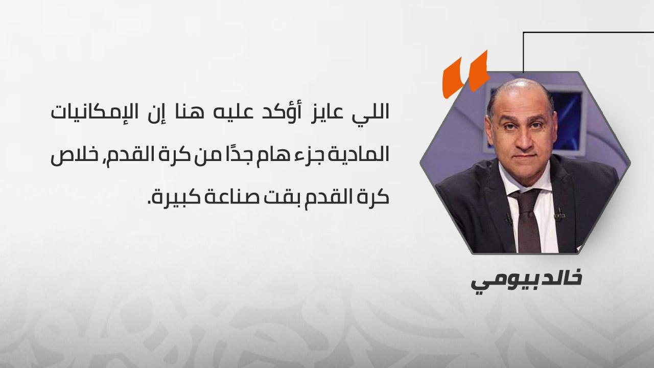 خالد بيومي, تصريحات, السعودية, كرة القدم, مبادئ