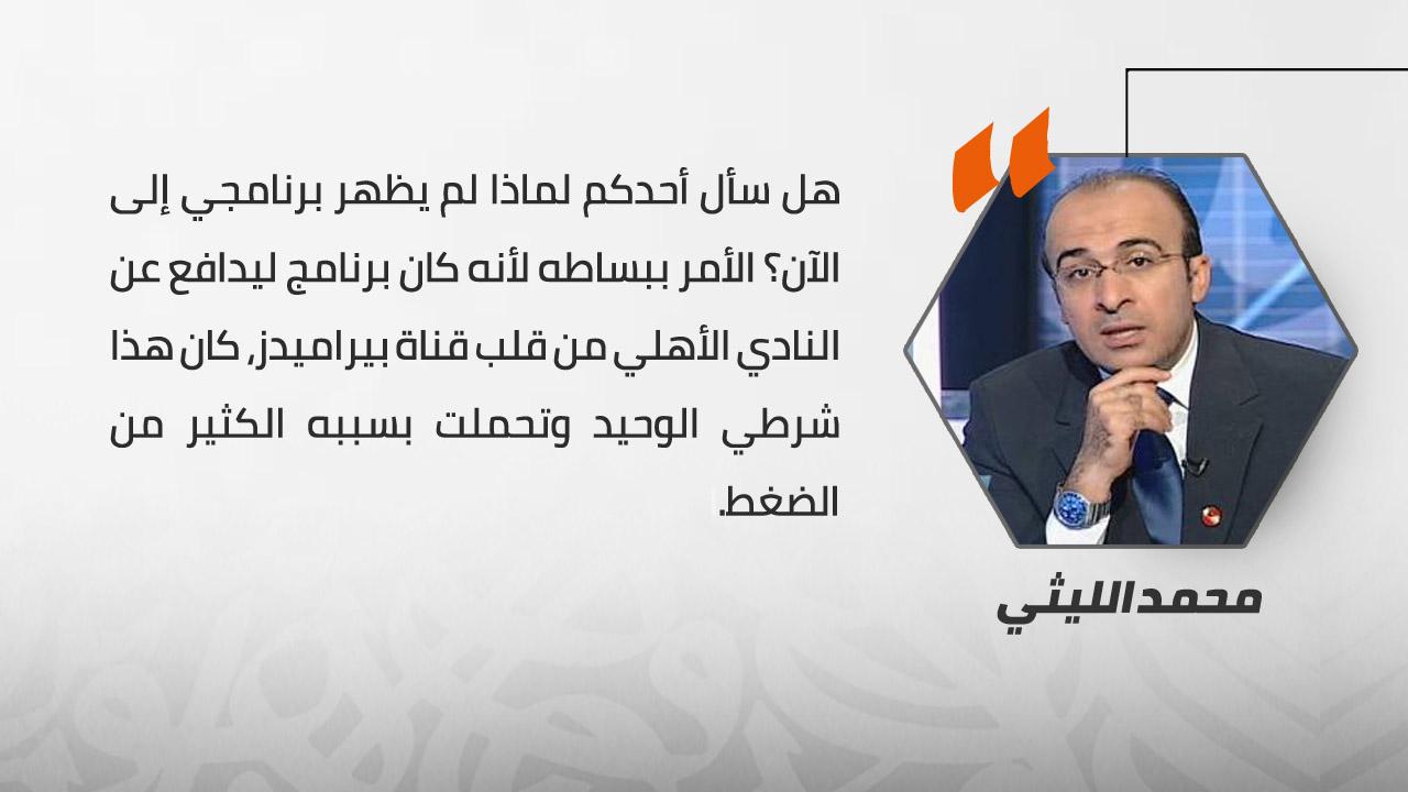 محمد الليثي, تصريحات, السعودية, كرة القدم, مبادئ