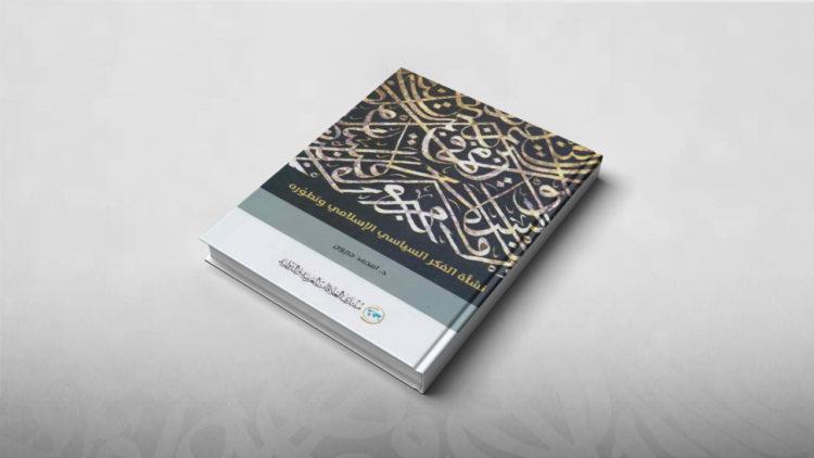 نشأة الفكر الإسلامي وتطوره، أمحمد جبرون