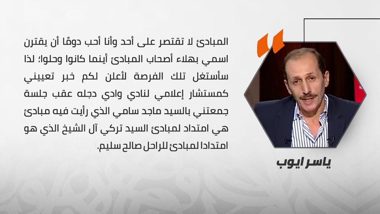 ياسر أيوب, تصريحات, السعودية, كرة القدم, المبادئ