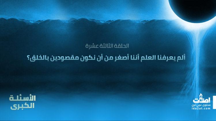 الأسئلة الكبرى, أحمد فتح الباب, العلم, الدين والعلم, أديان