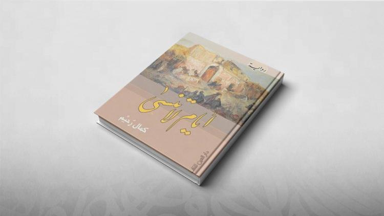 رواية أيام لا تنسى, كمال رحيم, مراجعات أدبية, روايات عربية, أدب عربي