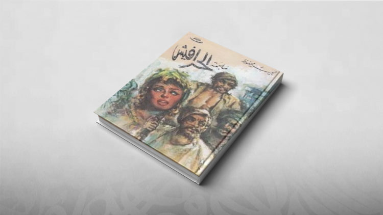 رواية الحرافيش, نجيب محفوظ, روايات عربية, مراجعات أدبية, كتب