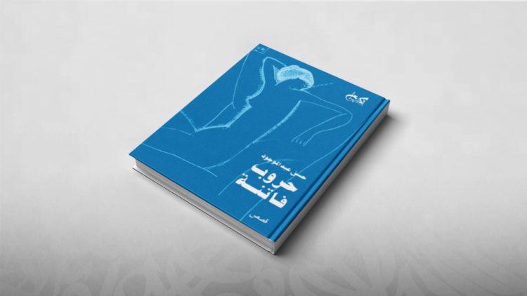 حروب فاتنة, حسن عبد الموجود, كتب, كتب عربية, روايات, مجموعات قصصية
