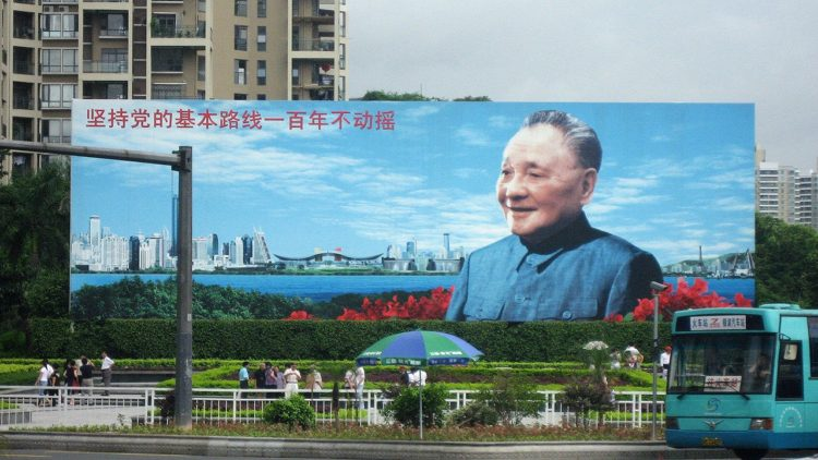 دينج شياو بينج, الصين, اقتصاد, الاقتصاد العالمي, الاقتصاد الصيني