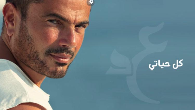 ألبوم كل حياتي, أغاني عمرو دياب