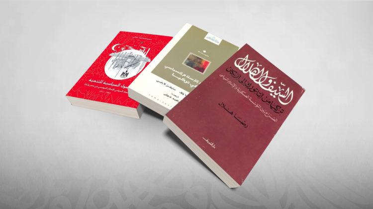 كتب, تركيا, عروض كتب, السيف والهلال, الأصول السياسية للتنمية, تاريخ تركيا