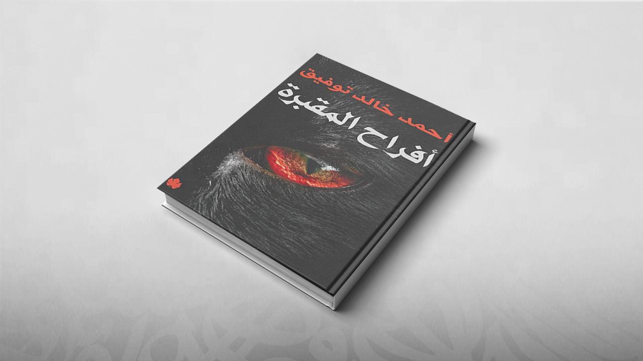أفراح المقبرة, أحمد خالد توفيق, روايات عربية, روايات 2018