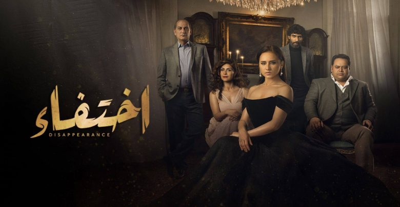 اختفاء, نيللي كريم, مسلسلات مصرية 2018