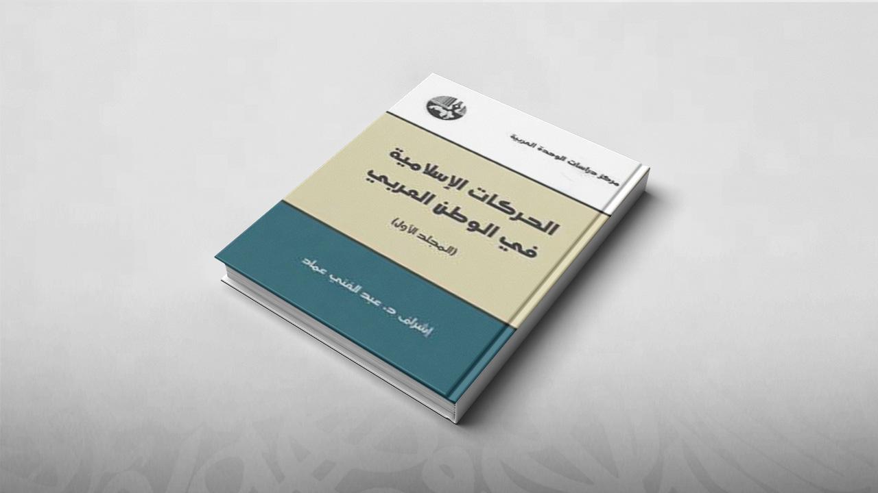 موسوعة الحركات الإسلامية في العالم العربي, عبد الغني عماد, السلفية المعاصرة