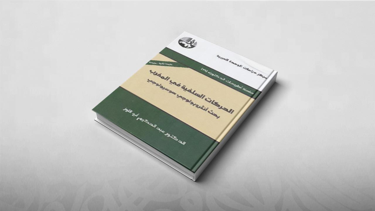الحركات السلفية في المغرب, عبد الحكيم أبو اللوز, كتب, السلفية المعاصرة