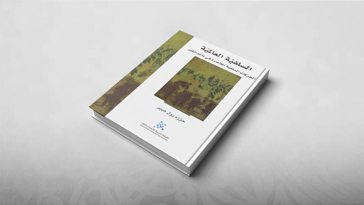 السلفية العالمية، الحركات السلفية المعاصرة في عالم متغير, رول ميير, السلفية المعاصرة, كتب