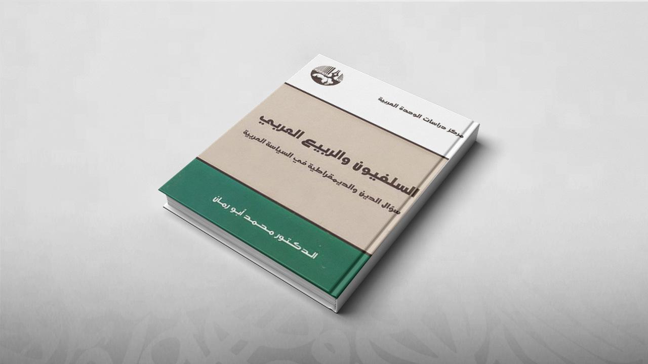 السلفيون والربيع العربي, محمد أبو رمان, كتب, السلفية المعاصرة