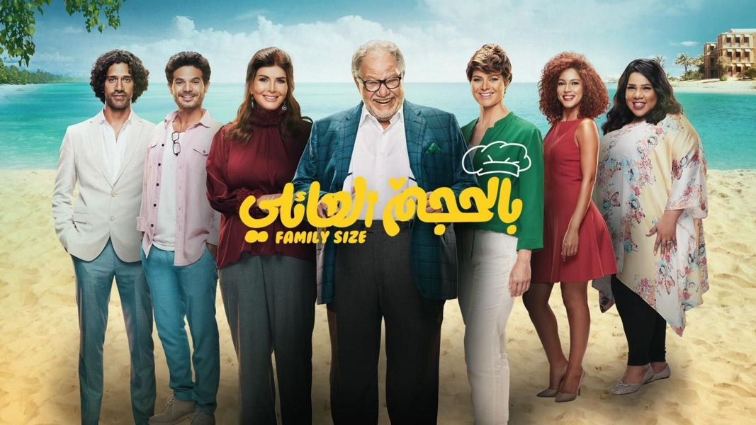 بالحجم العائلي, يحيى الفخراني, مسلسلات مصرية 2018