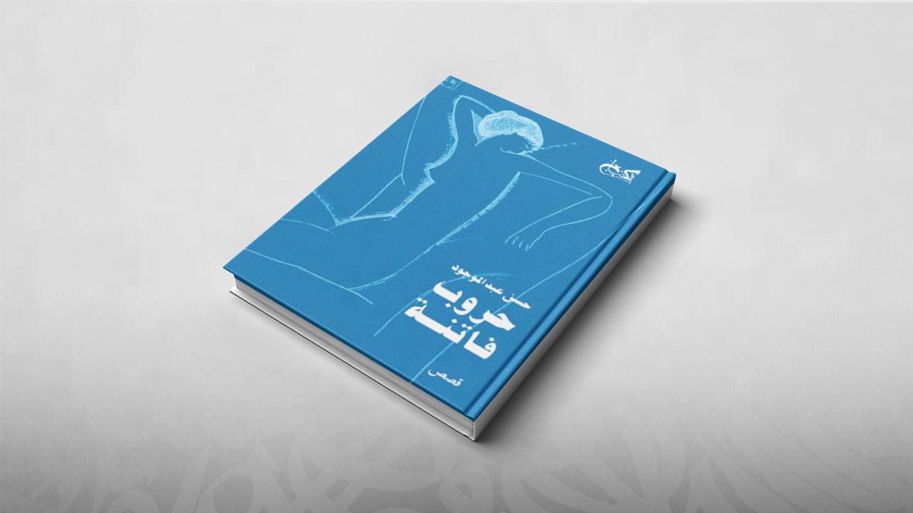 حروب فاتنة, حسن عبد الموجود, مجموعات قصصية عربية, مجموعات قصصية أجنبية, مجموعات قصصية 2018