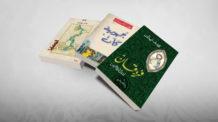 روايات 2018, فردقان, يوسف زيدان, جمهورية كأن, علاء الأسواني, الوصايا, عادل عصمت