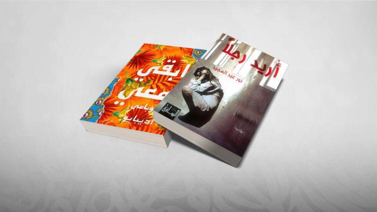 روايات, أريد رجلًا, نور عبد المجيد, ابقي معي, أيوباما أديبايو, مراجعات أدبية