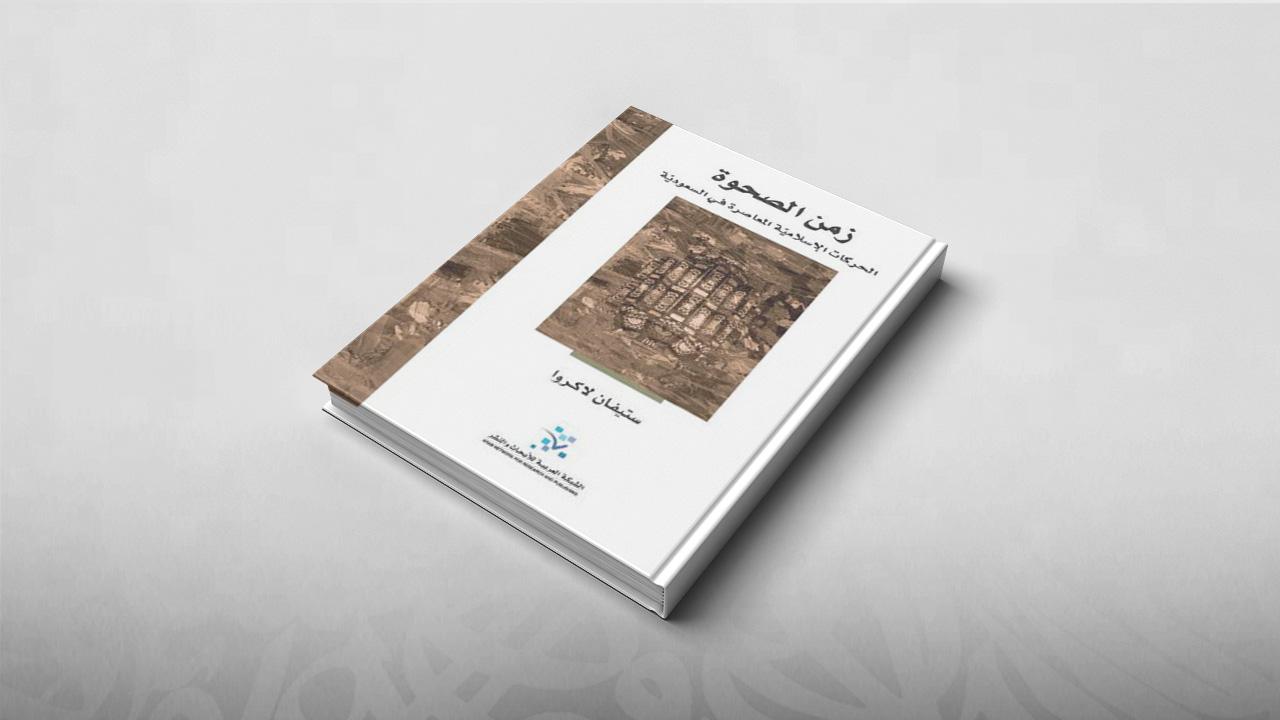 زمن الصحوة، الحركات الإسلامية المعاصرة في السعودية, ستيفان لاكروا, كتب, السلفية المعاصرة