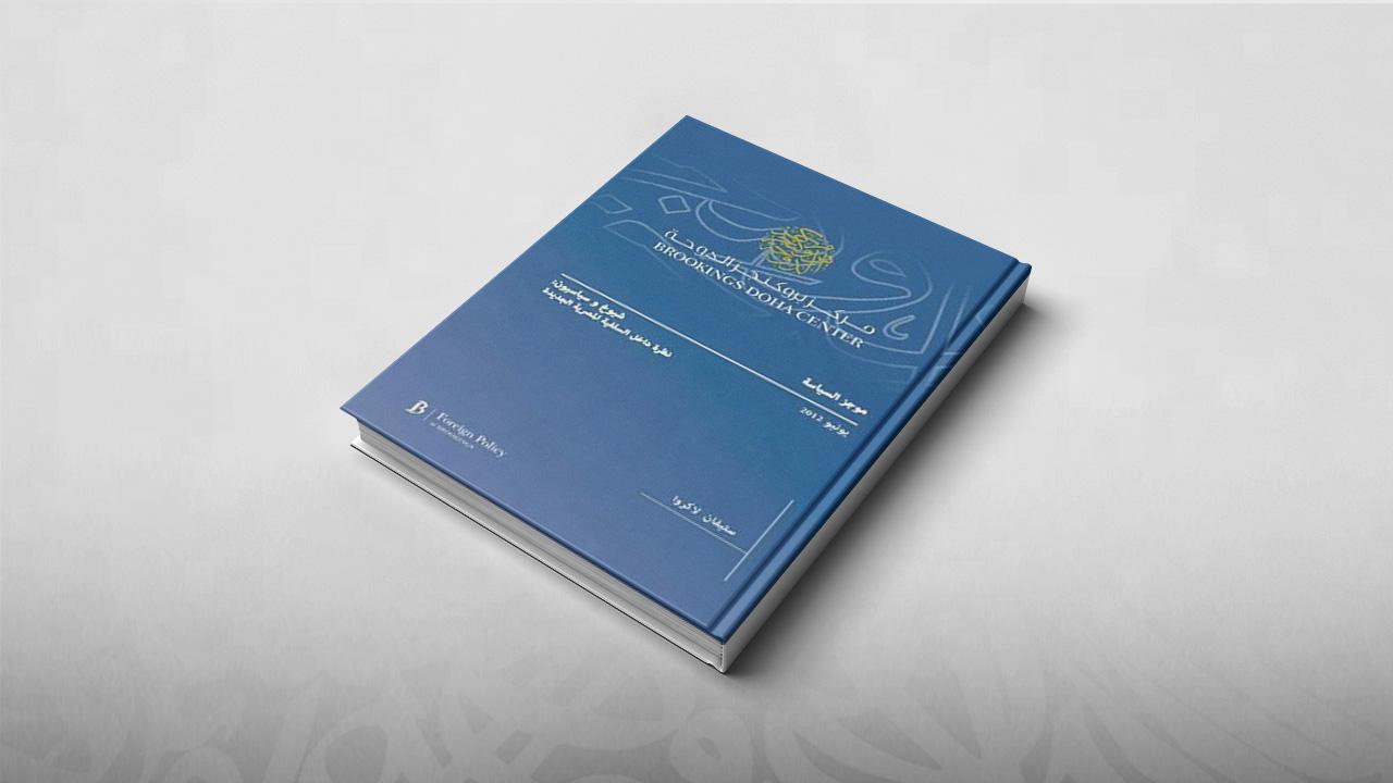 شيوخ وسياسيون، نظرة داخل السلفية المصرية الجديدة, ستيفان لاكروا, كتب, السلفية المعاصرة