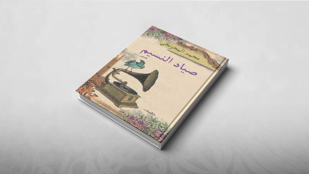 صياد النسيم, محمد المخزنجي, مجموعات قصصية عربية, مجموعات قصصية 2018