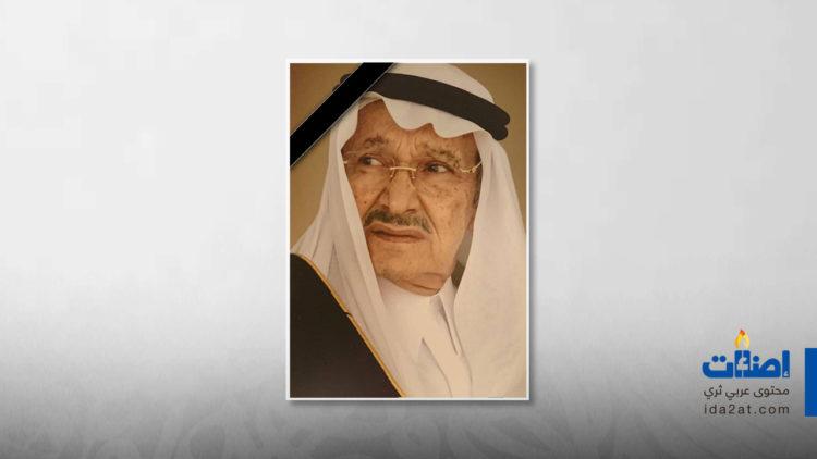 طلال بن عبد العزيز آل سعود، السعودية