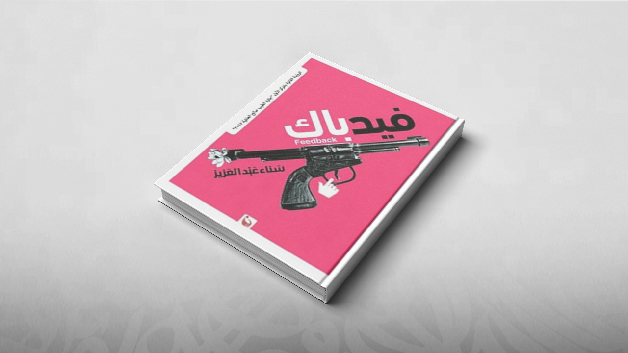 رواية فيدباك, سناء عبد العزيز