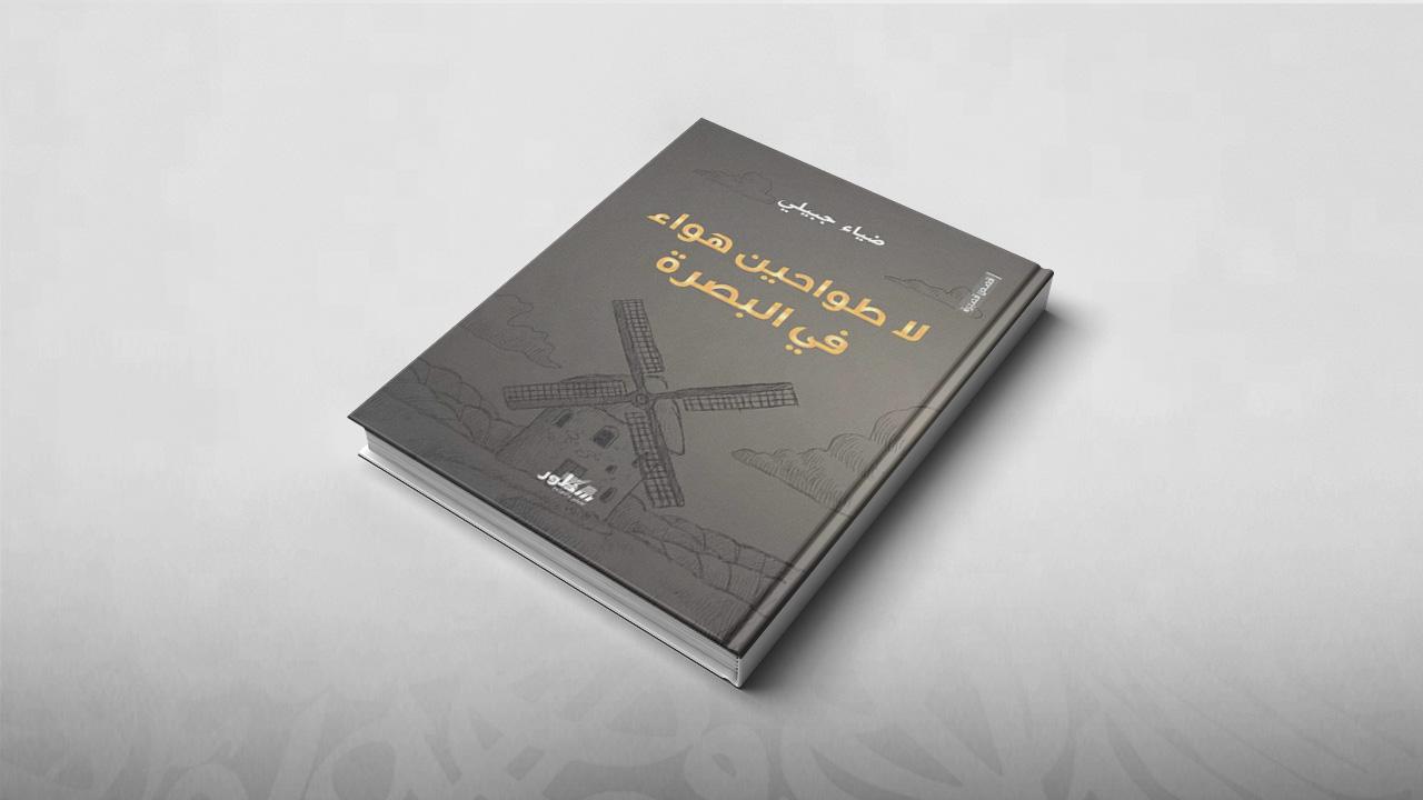 لا طواحين هواء في البصرة, ضياء جبيلي, مجموعات قصصية عربية, مجموعات قصصية أجنبية, مجموعات قصصية 2018