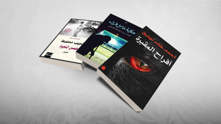 أفراح المقبرة, أحمد خالد توفيق, حكايات عامل غرف, همس النجوم, نجيب محفوظ, المجموعات القصصية العربية,