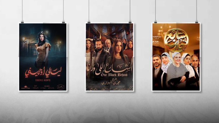 مسلسلات مصرية 2018, سابع جار, الشارع اللي ورانا, ليالي أوجيني, مصر
