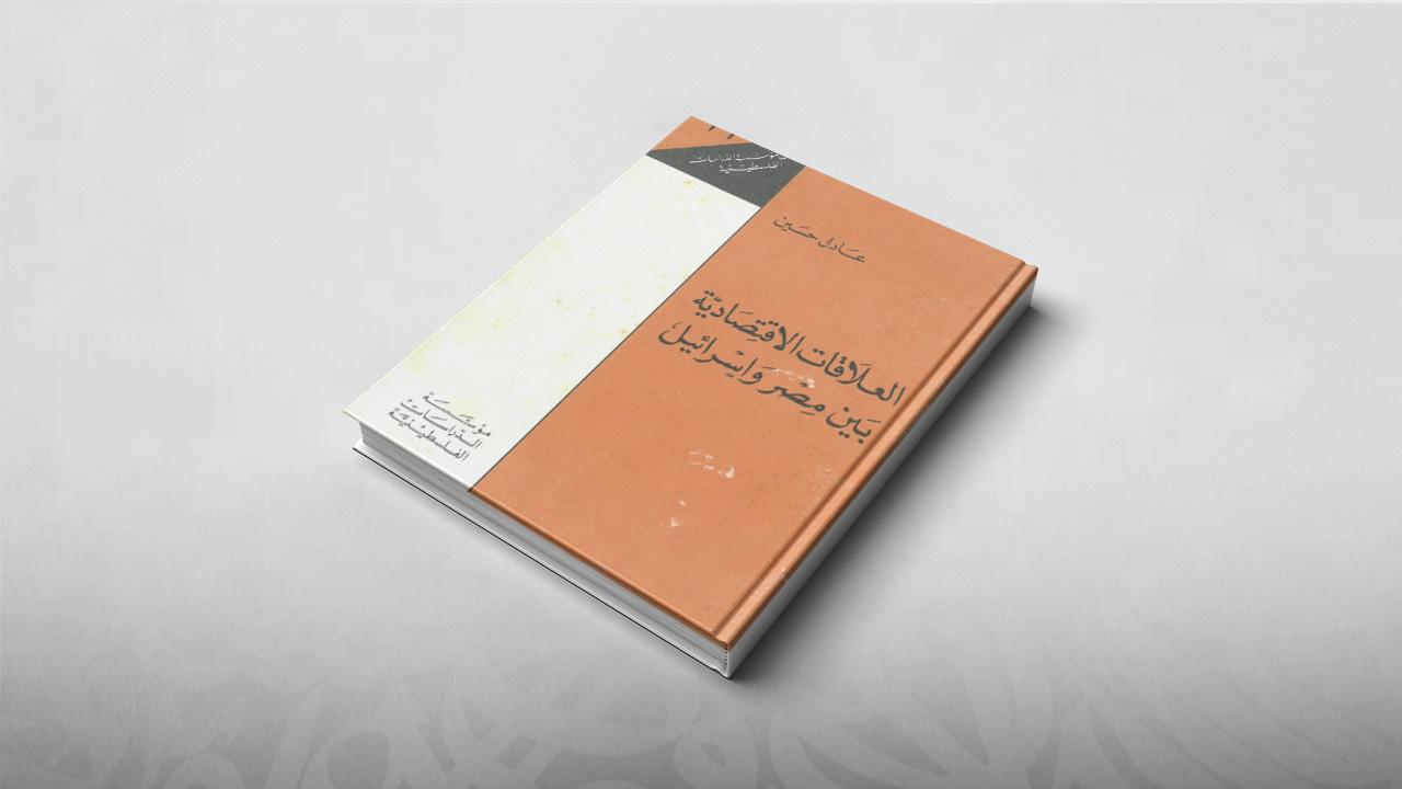 العلاقات الاقتصادية بين مصر وإسرائيل, عادل حسين, مصر, كتب, قراءات كتب