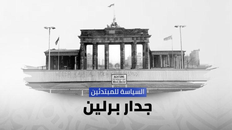 جدار برلين, ألمانيا, السياسة للمبتدئين, الاتحاد السوفيتي