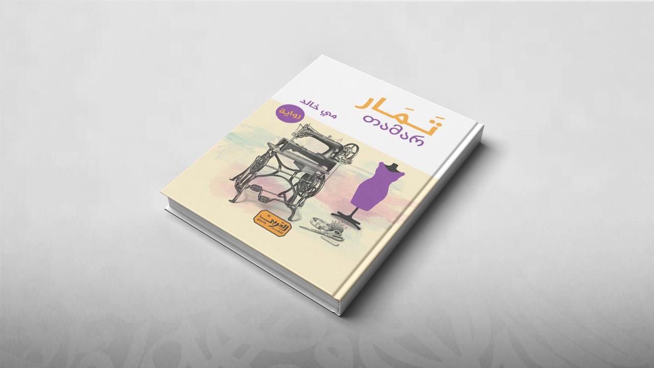 رواية, تمار, مي خالد, معرض الكتاب بالقاهرة 2019