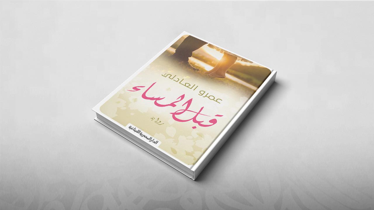 قبل المساء, عمرو العادلي, معرض الكتاب بالقاهرة 2019