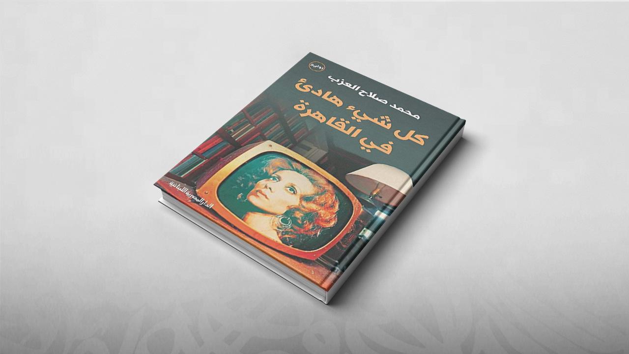 كل شيء هادئ في القاهرة, محمد صلاح العزب, معرض الكتاب بالقاهرة 2019