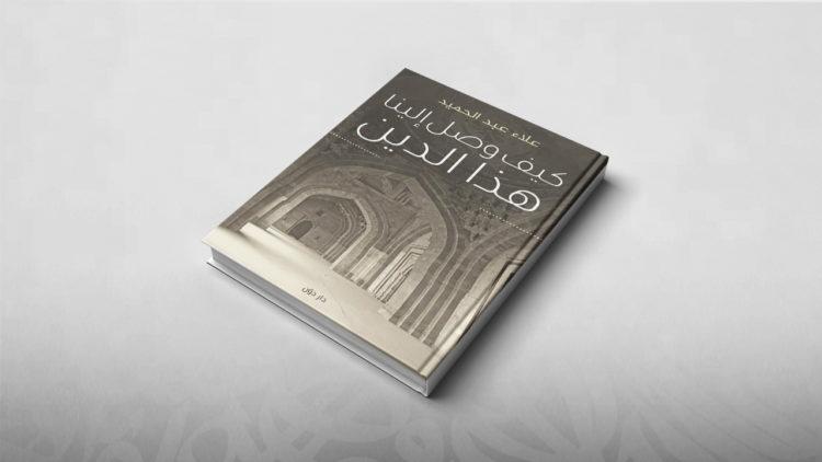 كيف وصل إلينا هذا الدين, علاء عبد الحميد, كتب دين, إصدارات دون, قراءات كتب