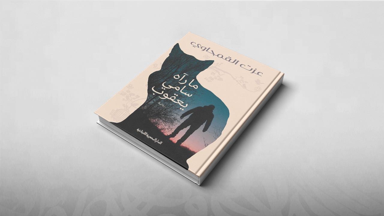 ما رآه سامي يعقوب, عزت القمحاوي, معرض الكتاب بالقاهرة 2019