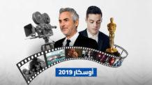 ألفونسو كوارون، أوسكار 2019، توقعات، رامي مالك، روما