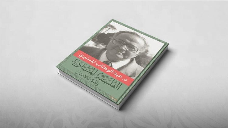 الفلسفة المادية وتفكيك الإنسان, عبد الوهاب المسيري, كتب, قراءات كتب, مفكرون, مصر